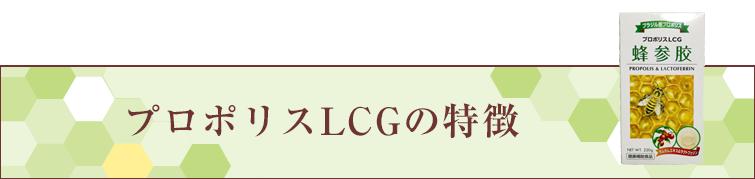 プロポリスLCGの特徴
