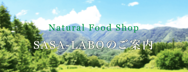 Natural Food Shop SASA-LABOのご案内